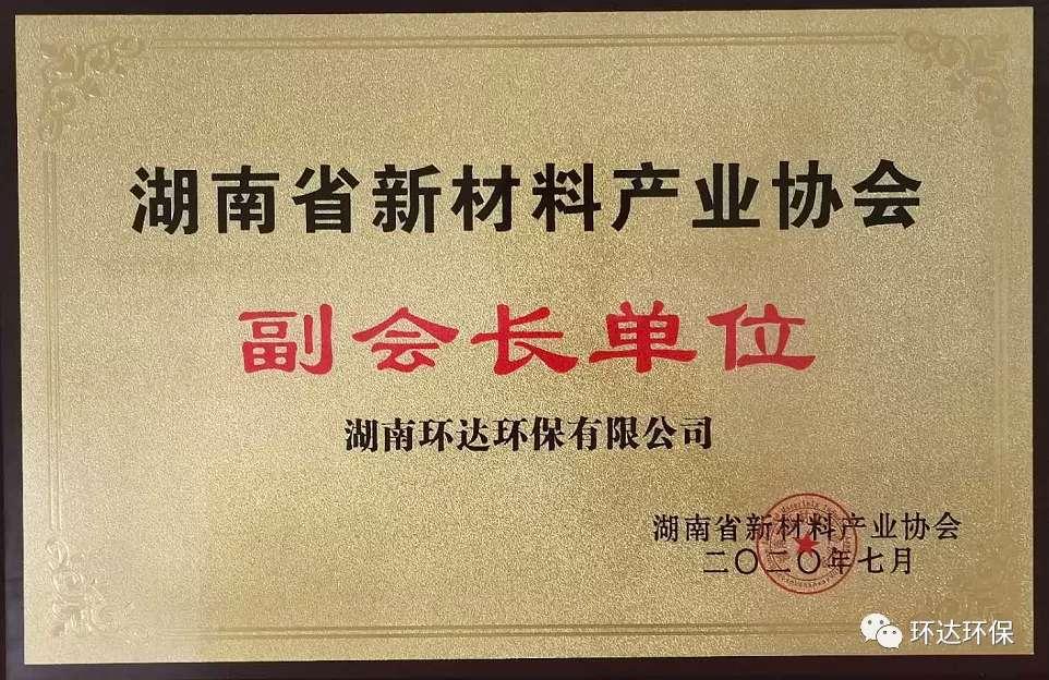 湖南省新材料产业协会副会长单位